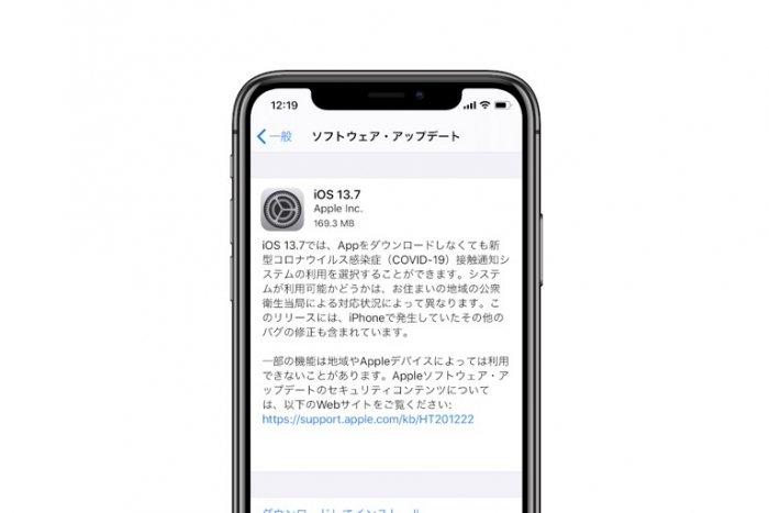 「iOS 13.7」アップデートが配信開始、新型コロナウイルス感染者との接触通知が標準機能に