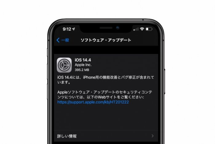 「iOS 14.4」配信開始、Apple Watchの心電図アプリが国内で利用可能に