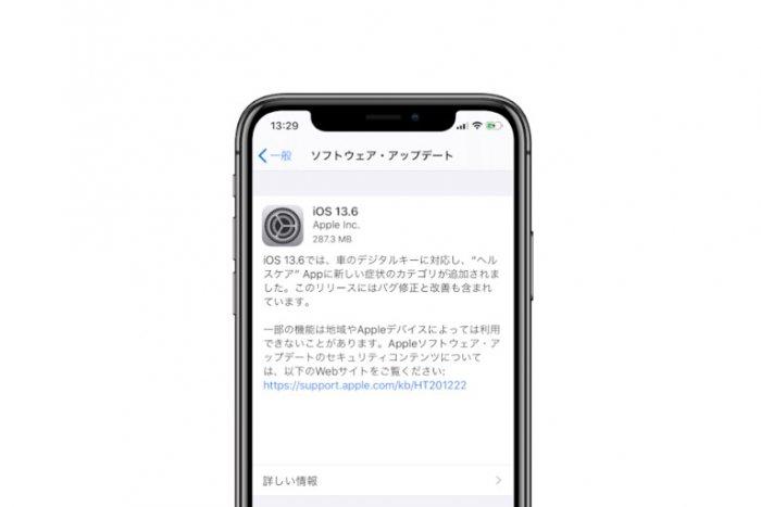 「iOS 13.6」アップデートが配信開始、iPhoneが車のデジタルキーに対応