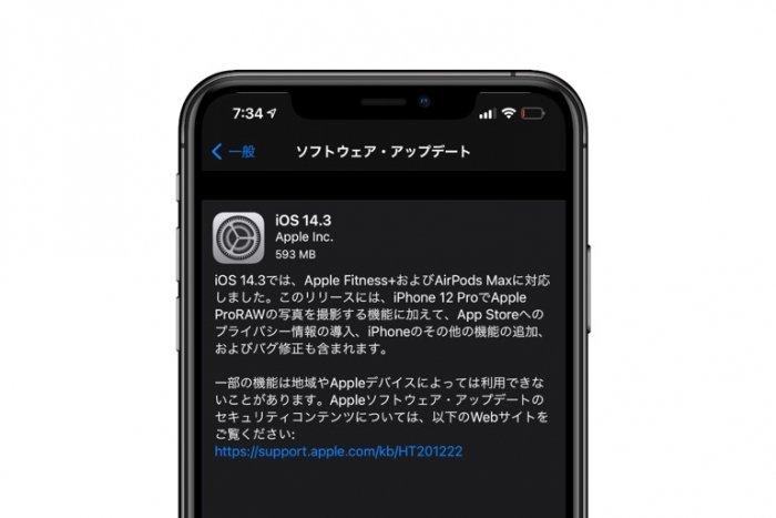 「iOS 14.3」アップデートが配信開始、iPhone 12 Proシリーズで「Apple ProRAW」に対応