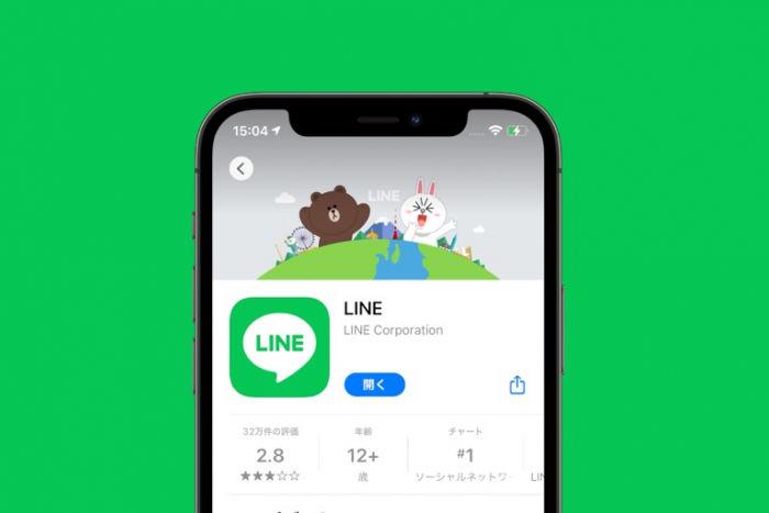 LINE(ライン)アプリをダウンロード・インストールする方法【iPhone/Android】