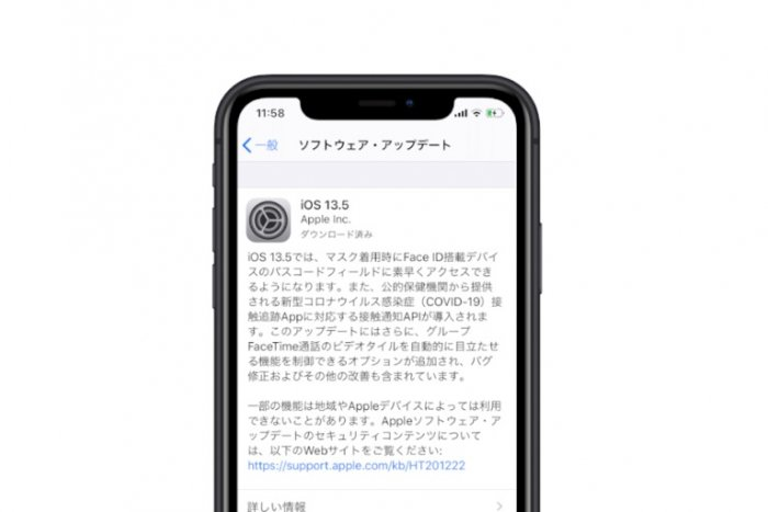 「iOS 13.5」アップデートが配信開始、マスク着用時のFace IDロック解除操作を簡略化