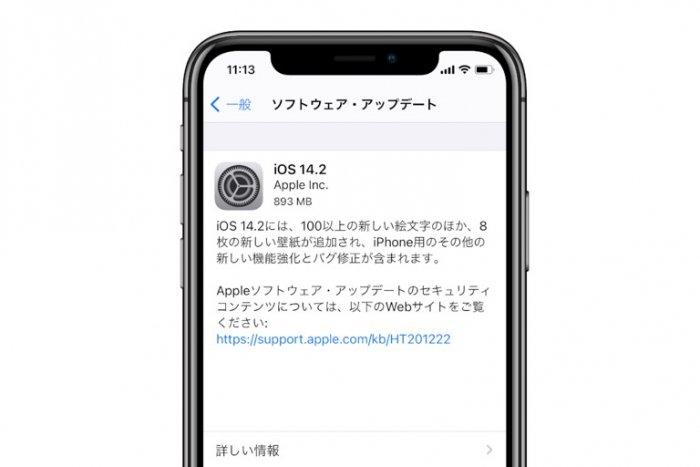 「iOS 14.2」アップデートが配信開始、新しい絵文字と壁紙が追加