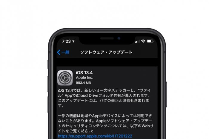 「iOS 13.4」アップデートの配信開始 新しいミー文字ステッカーやiCloud Driveフォルダを共有する機能などの追加