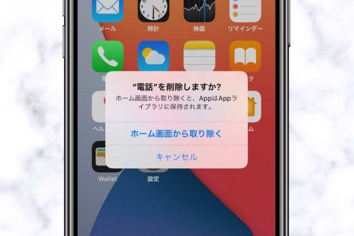 iPhoneの電話アプリが消えたときの対処法──かんたん操作でホーム画面へ復活できる