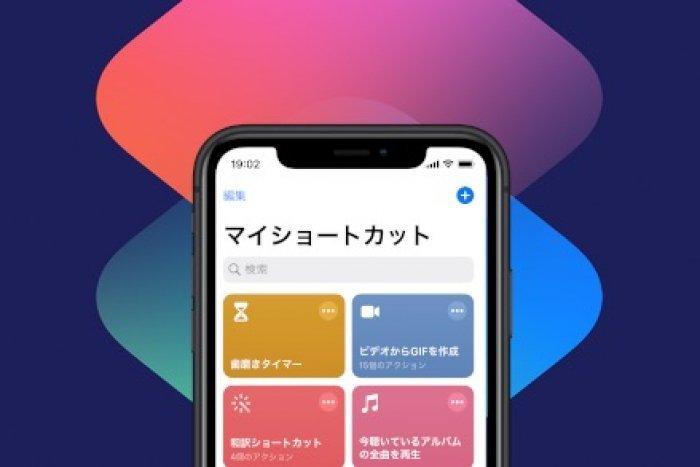 知らないと損、iPhoneの操作を自動化する「ショートカット」アプリの使い方 基本ガイド