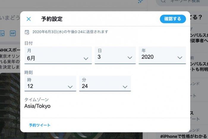 ブラウザ版Twitterでツイートの予約投稿と下書き保存機能が使用可能に