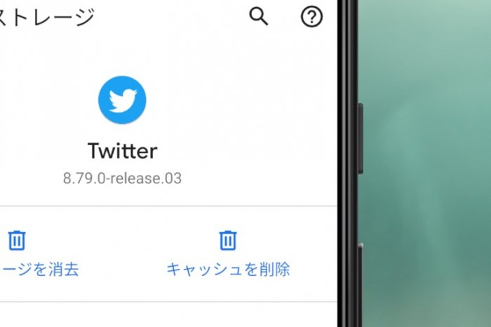 Twitterで溜まったキャッシュを削除する方法【iPhone/Android】