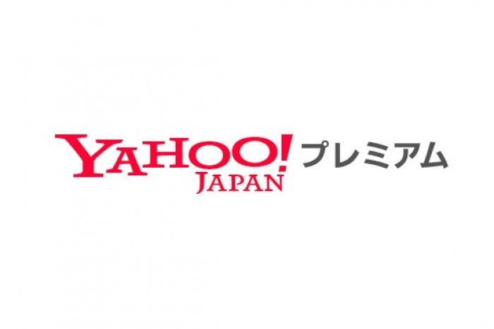 Yahoo!プレミアムに無料で登録する方法