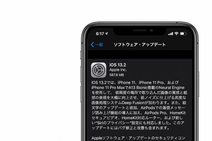 アップル、iOS 13.2・iPadOS 13.2をリリース iPhone 11シリーズのカメラ機能を向上させるDeep Fusionの追加など