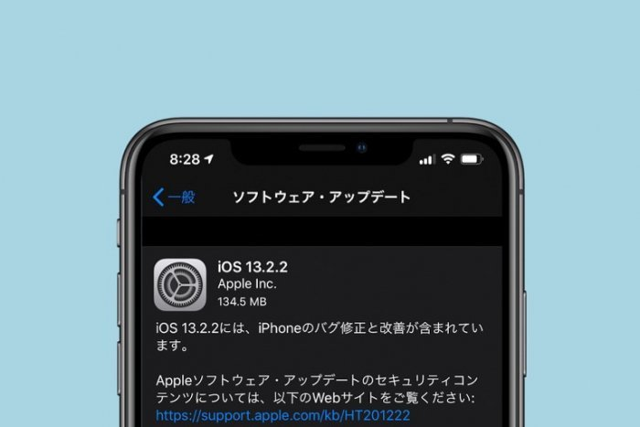 アップル、「iOS 13.2.2」をリリース アプリ挙動やモバイル通信サービスなどのバグに対応