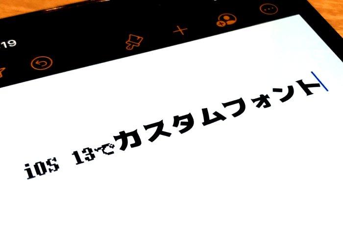 【iOS 13】iPhoneでカスタムフォントを使ってみよう