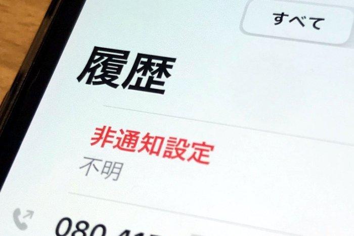 【iOS 13】iPhoneで非通知設定の電話着信を拒否する方法