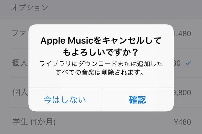 Apple Musicを解約する方法