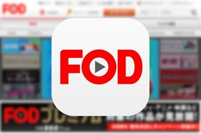 じわじわ人気の動画配信サービス「FODプレミアム」の魅力と弱点とは