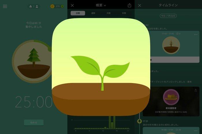 スマホ依存を断つ秘訣は植樹にあり? 集中タイマーアプリ「Forest」で仕事・勉強が捗る