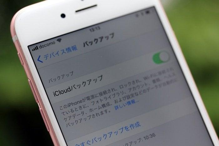 【iPhone】「iCloudバックアップ」が作成できない? 写真・動画の容量が原因なら簡単に解決できる