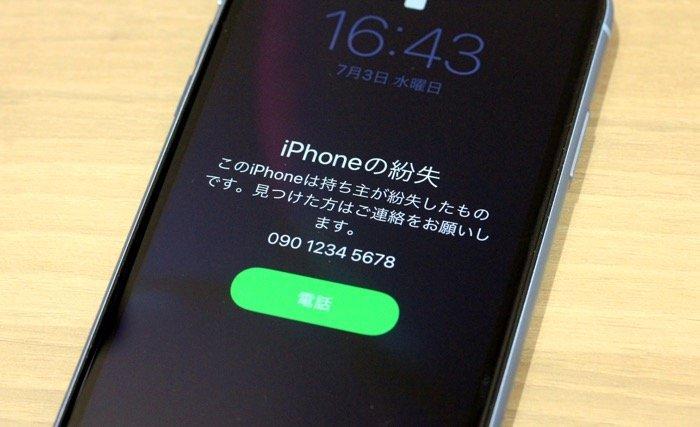 紛失したiPhoneを探し出す方法──「iPhoneを探す」の利用方法、各キャリアの紛失サポートサービスも紹介
