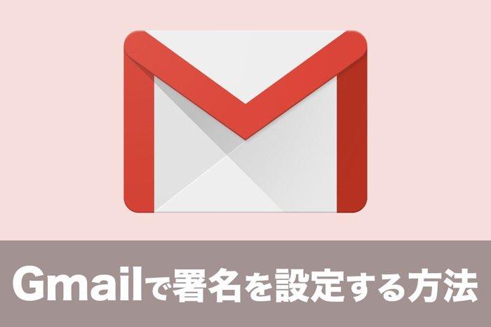 Gmailで署名を設定する方法【PC版】
