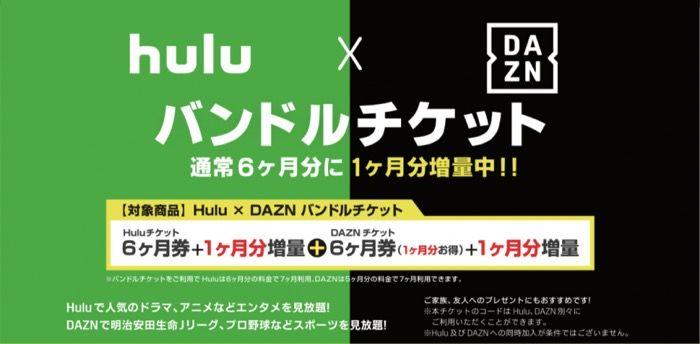 HuluとDAZNのバンドルチケット販売 7カ月分の利用料金が約5000円お得に