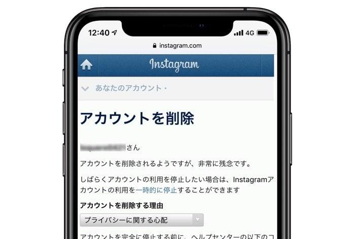インスタグラムのアカウント削除(退会)方法と注意点まとめ【iPhone/Android/PC】