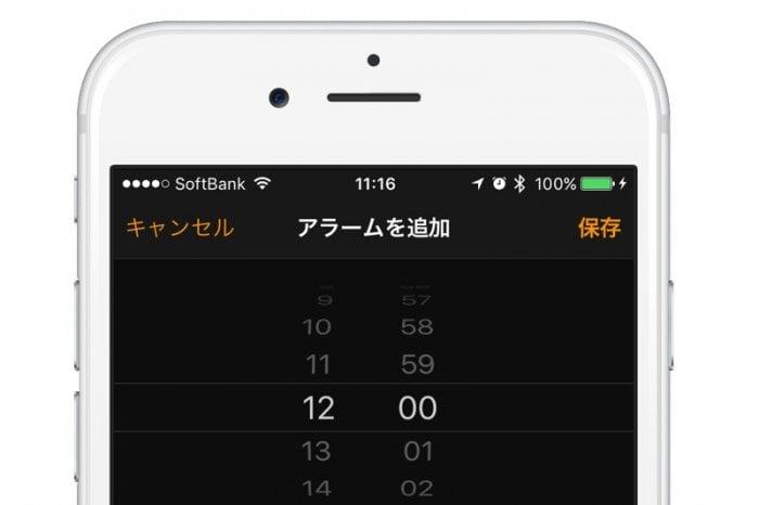 iPhoneのアラーム機能を使って「音を鳴らさずにバイブレーションのみ」で目覚める方法
