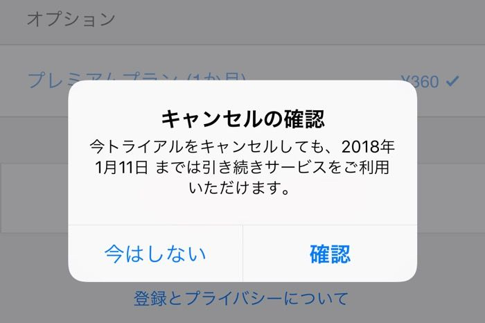 iPhoneアプリの定期購読(自動更新の継続課金)を解約する方法