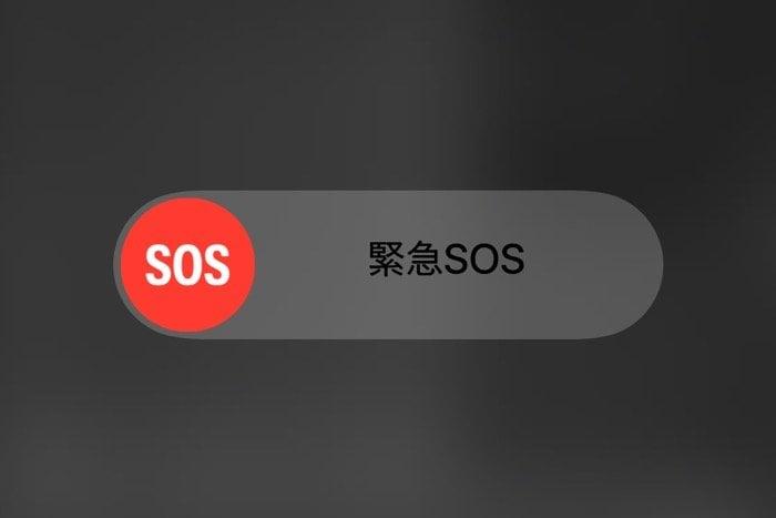 iOS 11の緊急SOS機能