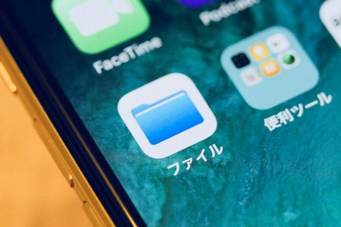 【iPhone】「ファイル」アプリの意味と使い方