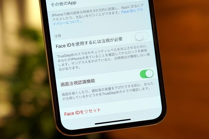 iPhone X:Face IDと注視