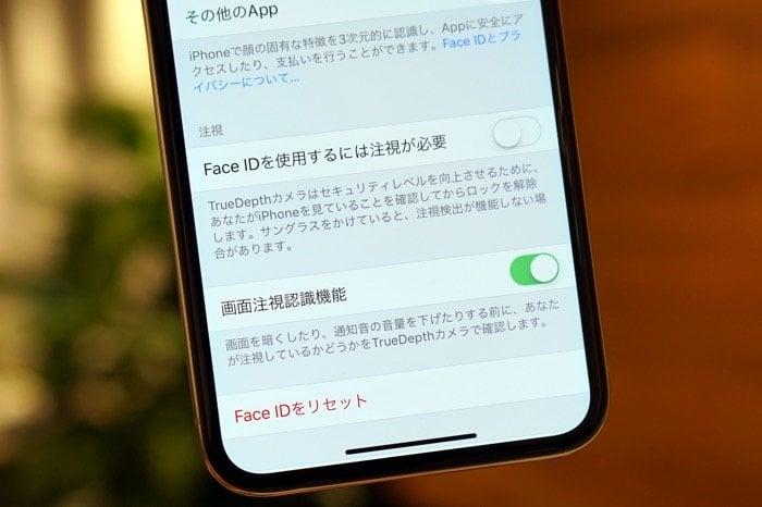 iPhone X:Face IDと注視