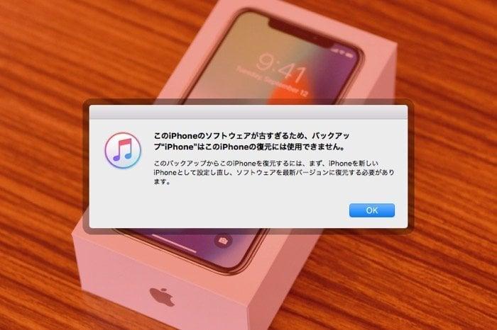 """どうする? iPhoneの機種変更時にiTunesで「このiPhoneのソフトウェアが古すぎるため、バックアップ""""○○○""""はこのiPhoneの復元には使用できません」エラーが出た場合の対処法とは"""