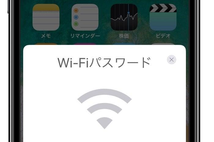 【iOS 11】iPhoneを近づけるだけでWi-Fiパスワードを共有できる機能が便利、相手にパスを教える苦労から解放される