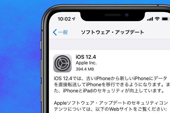「iOS 12.4」アップデートが配信開始、iPhone機種変更時にワイヤレスでのデータ転送が可能に