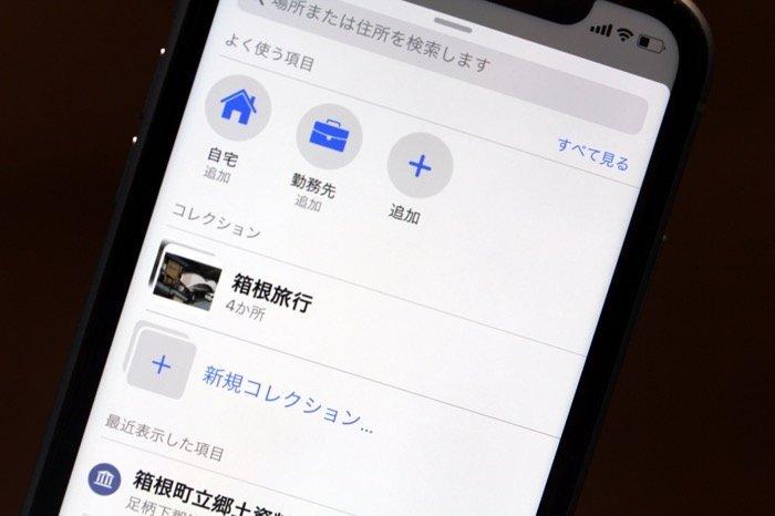 【iOS 13】iPhoneの「マップ」アプリでコレクションを追加する方法 旅行の計画にも役立つ