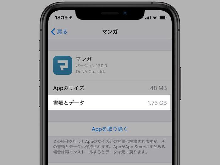 iPhone「書類とデータ」「システム」の容量を減らし、空きストレージを増やす方法と注意点