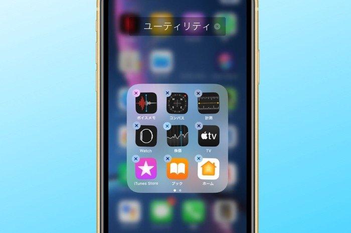 iPhoneアプリを整理する方法──アイコンの移動・削除とフォルダ作成