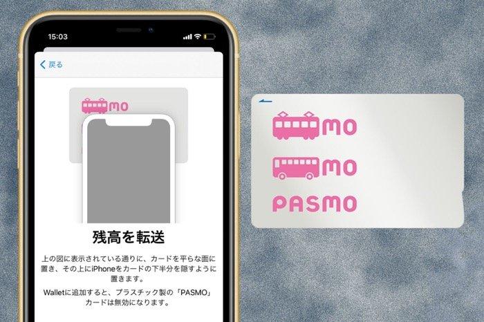 【iPhone】PASMOカードをApple Payに登録(取り込み・移行)する方法
