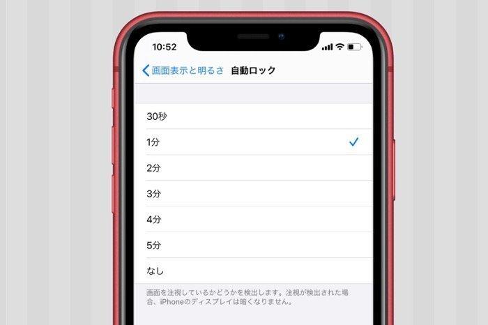 iPhoneでスリープ(自動ロック)までの時間を変更する方法