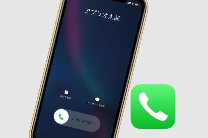 【iPhone】無視/拒否したい電話着信に電源ボタンだけで対処できる2つの方法