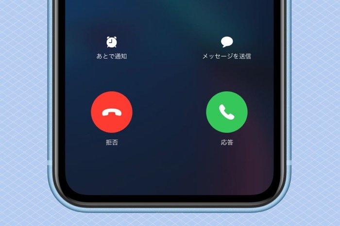 iPhoneで電話に出られないときに便利な2つのテクニック【後で通知/メッセージを送信】