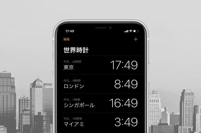 【iPhone】海外で時計の時刻表示を現地時間に合わせる方法 日本との時差の確認テクも