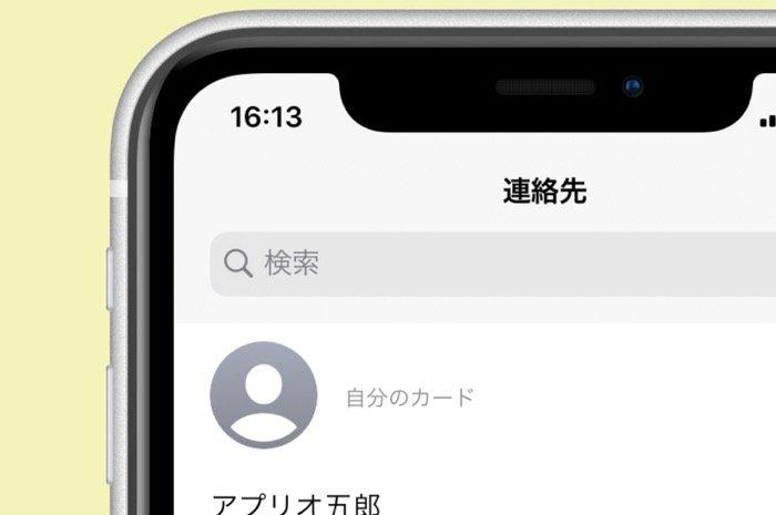 iPhoneの連絡先で「自分のカード」を削除する2つの方法