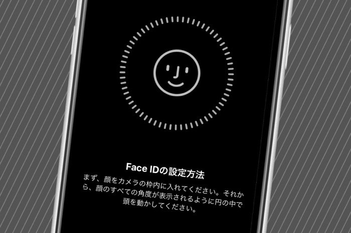 【iPhone】Face IDをリセット(初期化)・再登録する方法