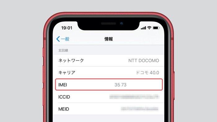 iPhoneの「IMEI」を確認する6つの方法