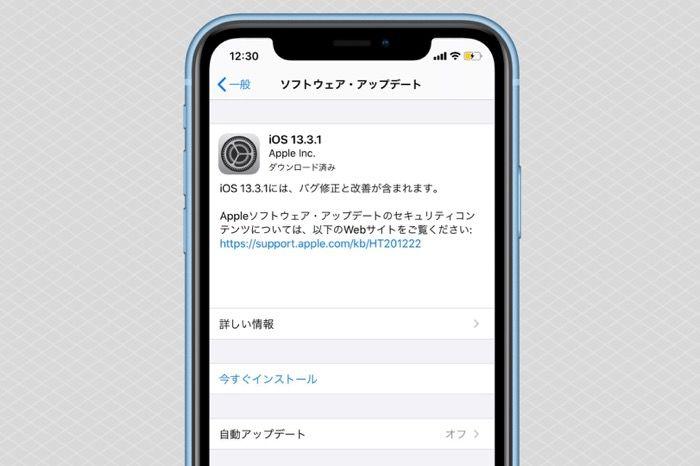 iPhoneでiOSをアップデート(バージョンアップ)する方法