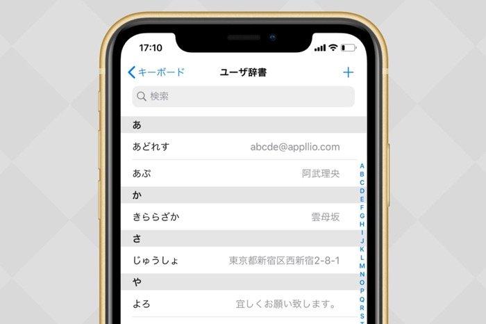 【iPhone】ユーザー辞書に単語・定型文を登録/編集/削除する方法