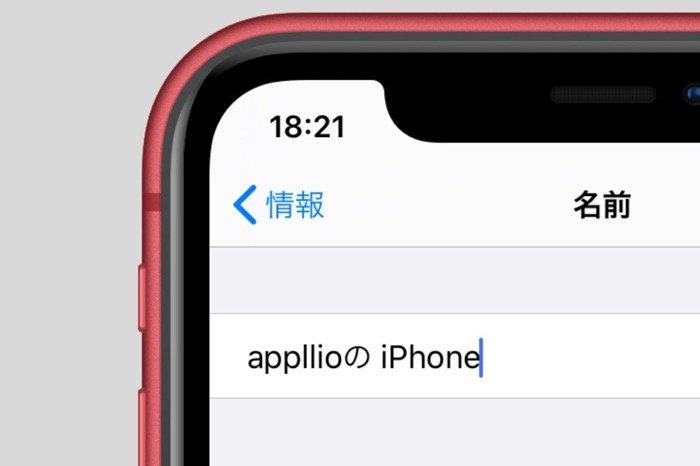 iPhoneの名前(デバイス名)を確認・変更する方法 本名がバレる要因も解説