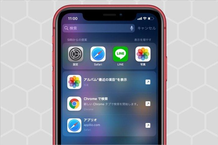 【iPhone】Spotlight検索の使い方──設定変更で「Siriの検索候補」などをオフ(非表示)にする方法も解説