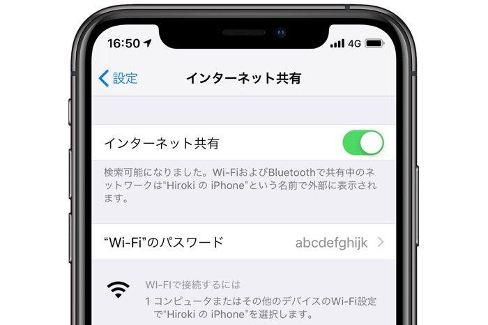 【iPhone】テザリングの設定方法と料金、できない時の対処法などを解説